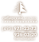 Сибирский мастер